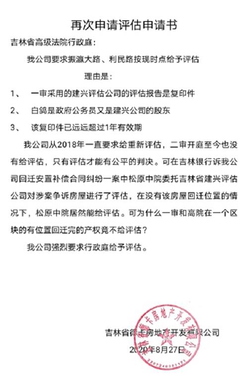 德卡公司向吉林省高级法院发公开信痛诉企业遭遇要求司法公正